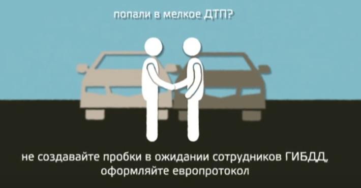 В РФ планируют облегчить оформление ДТП поевропротоколу