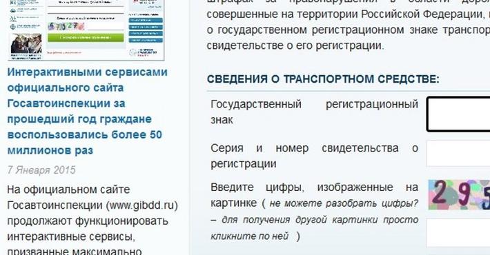 интерактивные сервисы ГИБДД