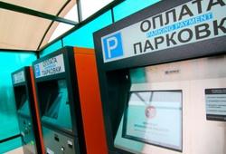 Московский бюджет получил 1,5 млрд рублей благодаря платным парковкам
